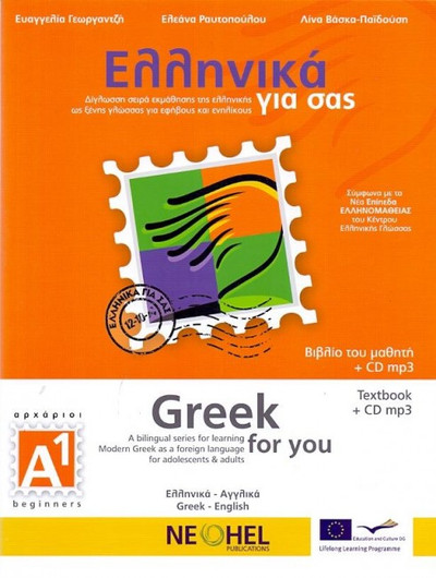 Bilingual Greek English