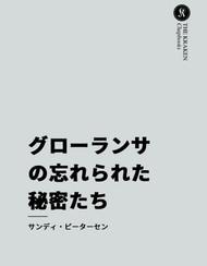 グローランサの忘れられた秘密たち (Forgotten Secrets of Glorantha – Japanese)