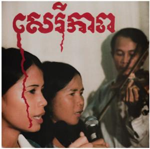 BANTEAY AMPIL BAND: Cambodian Liberation Songs LP