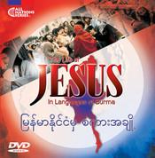 """JESUS"" DVD in 16 Burmese Languages (BL), 100 Pack"