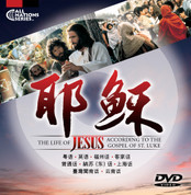 "CL - ""JESUS"" DVD in 8 Chinese Languages, 100 DVDs ($1.00/DVD)"