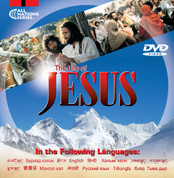 "H1L - ""JESUS"" DVD in 16 Himalayan Languages, 100 DVDS ($1.00/DVD)"