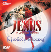 "BL - ""JESUS"" DVD in 16 Burmese Languages"
