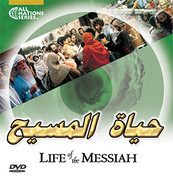"ARL - ""JESUS"" DVD Arabic Dialects"