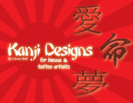 Kanji Designs for Henna & Tattoo Artists - By Cierra Hall