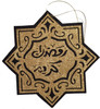 Ramadan Kareem Arabic Hanging Sign