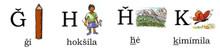 Alphabet Strip