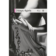 2 Days 4 Girls In Japanese Language By Ryu Murakami Book Paperback - DD569515