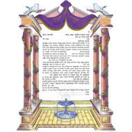 Pillars Of Happiness Ketubah Hebrew - DD570449