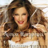 Ambra Katambra By Pieridi Mariana On Audio CD Album 2007 - DD574908