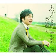 Furusato No Sora Tooku By Matsubara Takeshi On Audio CD Album Pop 2014 - E508552