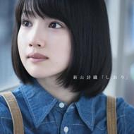 Shiori By Shiori Niiyama On Audio CD Album Pop 2014 Album - E509779