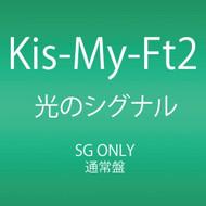 Hikari No Signal By KIS-MY-FT2 On Audio CD Album 2014 Album Pop - E509872