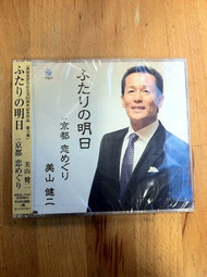 Futari No Ashita By Miyama Kenji On Audio CD Album World Music 2014 - EE510823