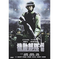 Tactical Unit: Comrades In Arms On DVD with Simon Yam - XX610573