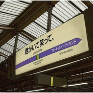 Kimi Ga Ite Waratte By Brainchild's Album Import 2014 On Audio CD - EE497292