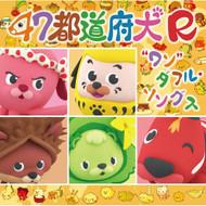 Yonjuu Nana Todoufu Ken By Kitagawa Katsutoshi Album Import 2014 On - EE497461