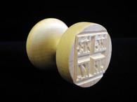 Wooden Prosphora Seal #1