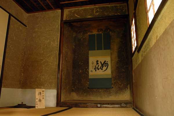 rikyu's tea room