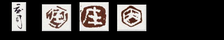 hamada-shoji-marks.png