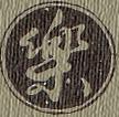 kakunyu-mark-3.png