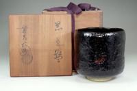 Kuro raku chawan - Vintage Japanese pottery bowl w 12th Raku konyu mark #2666