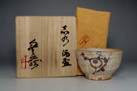 sale: Guinomi - Vintage pottery cup w/ signed box by Arakawa Toyozo