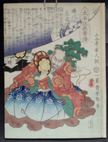 UKIYOE 1867 Original Japanese Woodblock Print Taiheiki by Ochiai Yoshiiku #1190