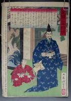 UKIYOE Antique Jpanese Woodblock Print - Tsukioka Yoshitoshi #2094
