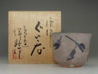 sale: GUINOMI Japanese Karatsu Pottery Sake Cup by Hamamoto Hiroyoshi w Box