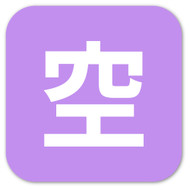 Emoji One Wall Icon: Squared CJK Unified Ideograph-7A7A