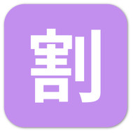 Emoji One Wall Icon: Squared CJK Unified Ideograph-5272