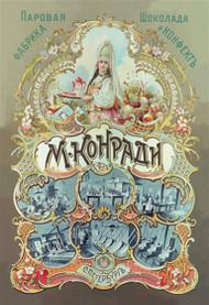 M. Konrad Chocolate Company
