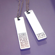 Mizpah (Genesis 31:49) Necklace