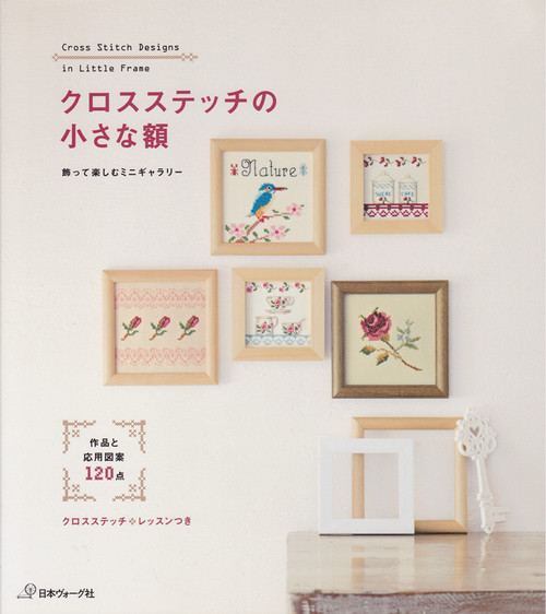 Cross Stitch Designs in Little Frames NV70074