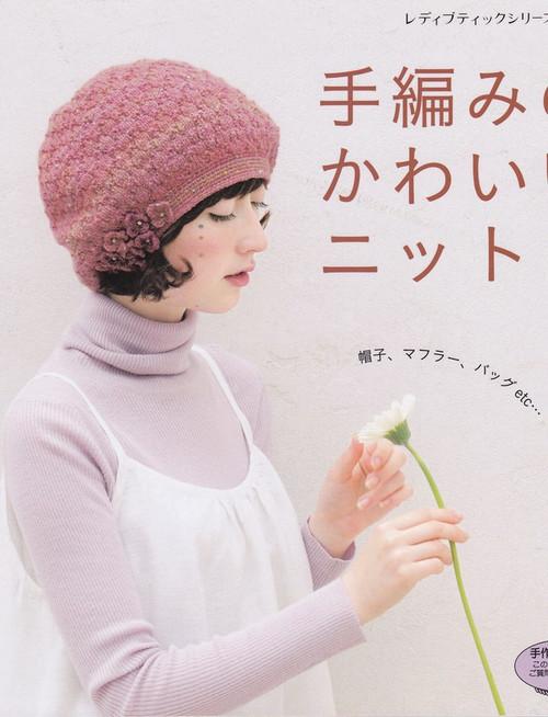 Cute Crochet Project Book B-10-30