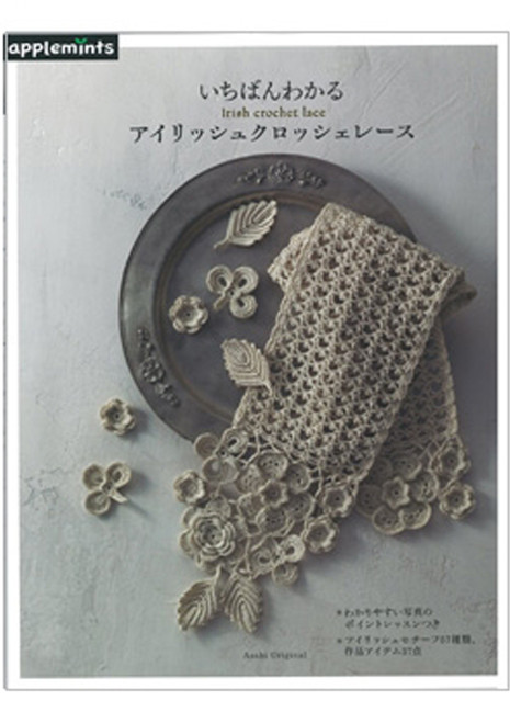 Irish Corchet Lace A-12-77