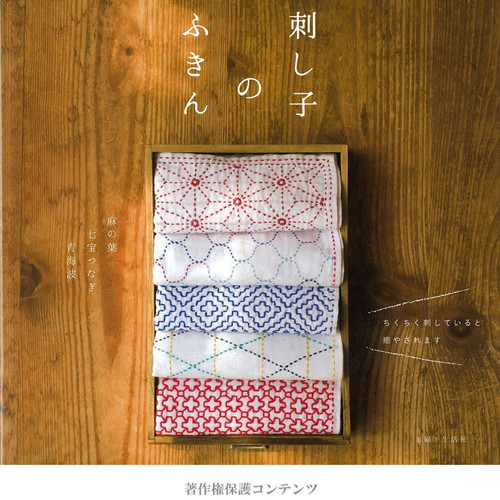 Sashiko Dishcloths S-13-03
