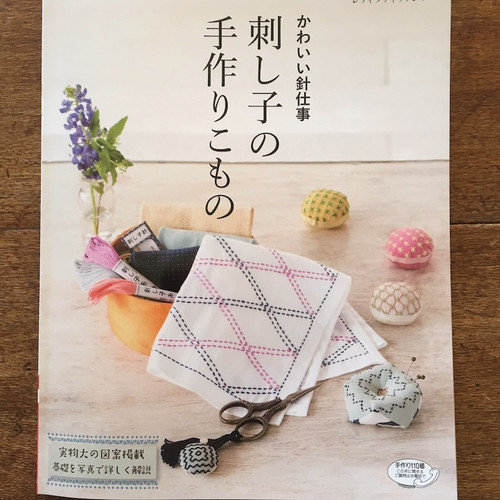 Handmade Sashiko Accessories Book
