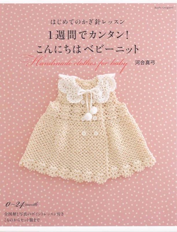 Handmade Clothes for Baby A-10-41