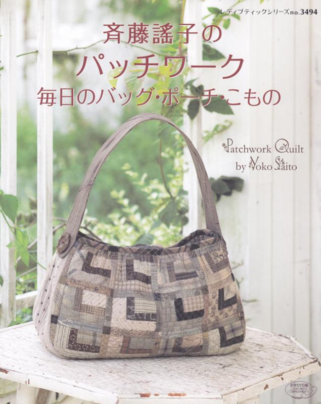 Patchwork Quilt - Yoko Saito - Japanese B-3494