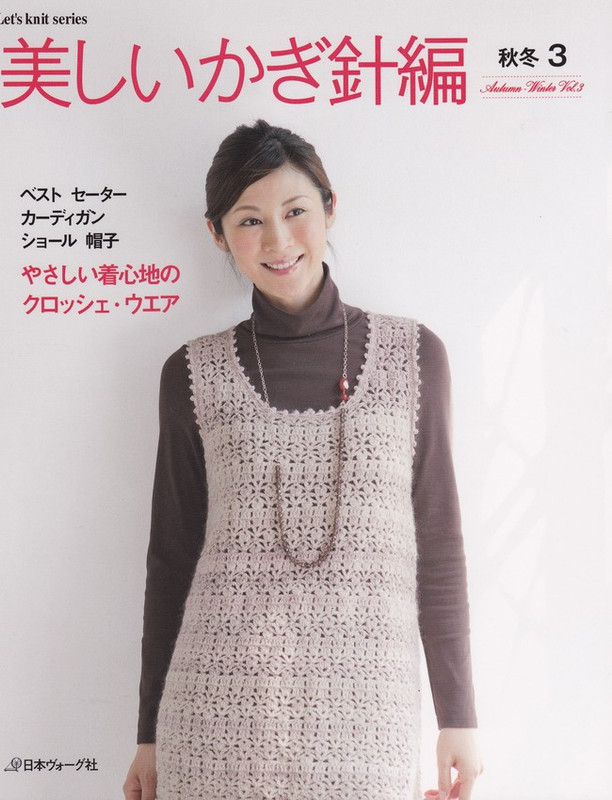 Women's Crochet Garments Vol. 3 V-10-61