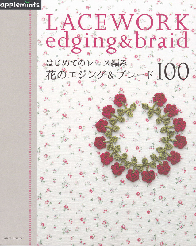 Lacework Edging and Braid