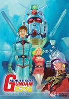 MOBILE SUIT GUNDAM MOVIE TRILOGY (3PC) (3 PACK) DVD