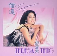 TERESA TENG - TSUGUNAI (180-GRAM) (IMPORT) VINYL