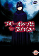 BOOGIEPOP AND OTHERS (UK) DVD