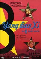 YANG BAN XI DVD