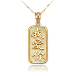 """Gold Chinese """"I Love You"""" Symbol Pendant Necklace"""
