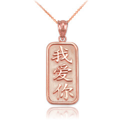 """Rose Gold Chinese """"I Love You"""" Symbol Pendant Necklace"""