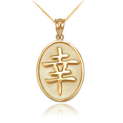 """Gold Chinese """"Lucky"""" Symbol Pendant Necklace"""